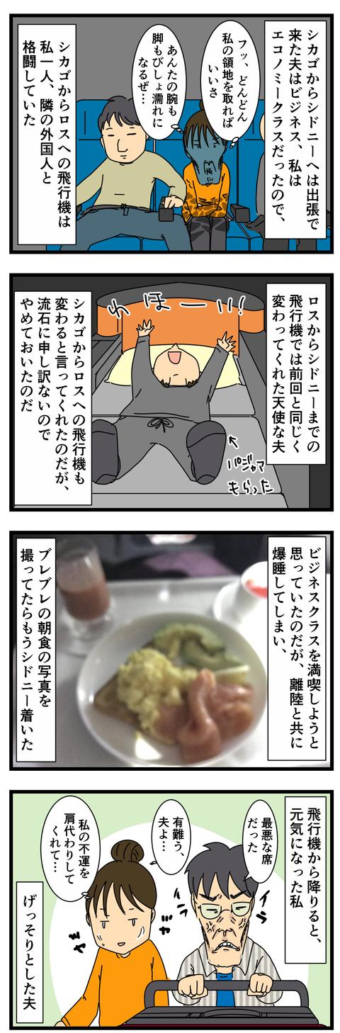 アメリカからやっと帰ったよ (2)