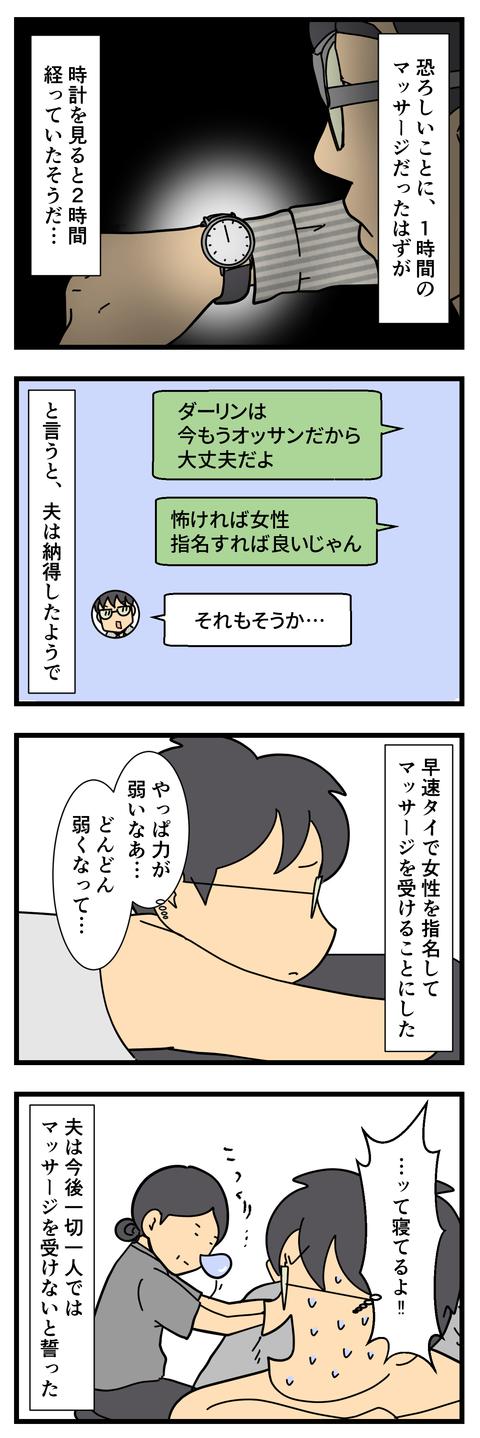 マッサージ店には気を付けろ…! (3)