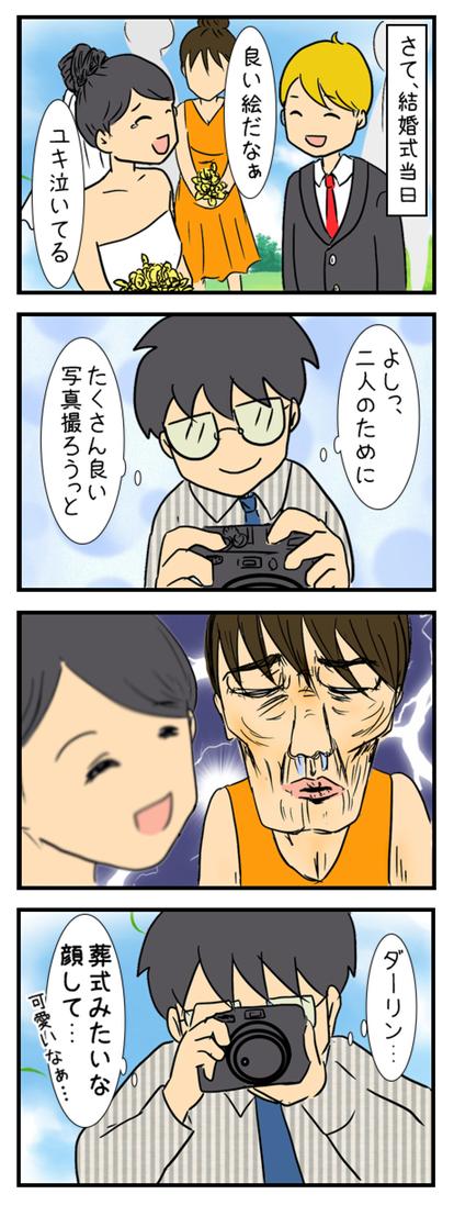 ユキの結婚式_002