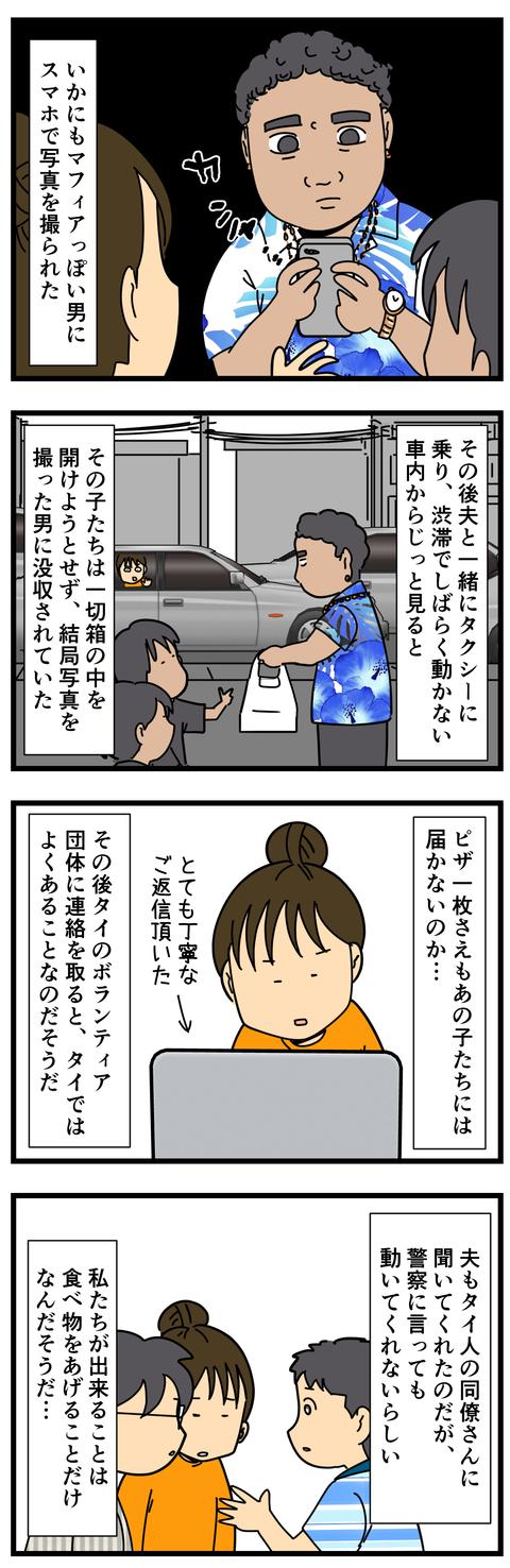 書くかどうか迷ったけど… (3)