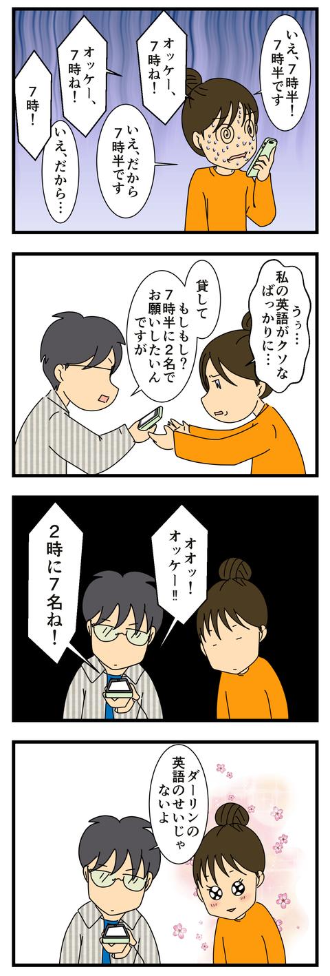 レストランの予約をする (3)
