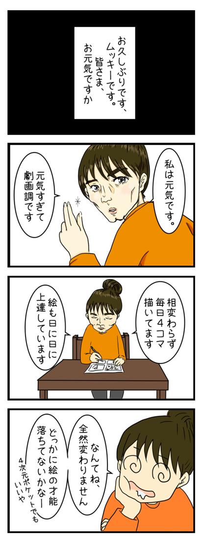 アメブロ_001