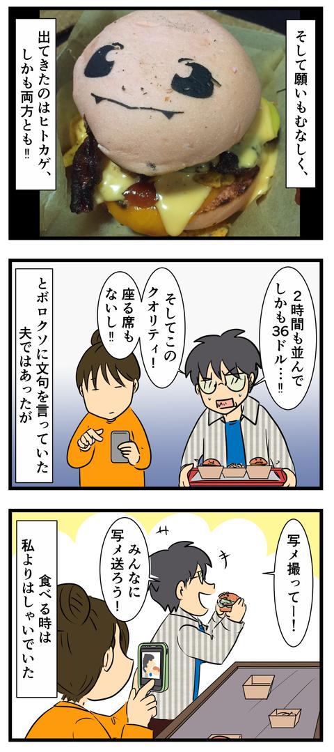 ポケモンバーガー3 (2)