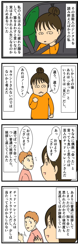 芸能人のジンクス! (3)
