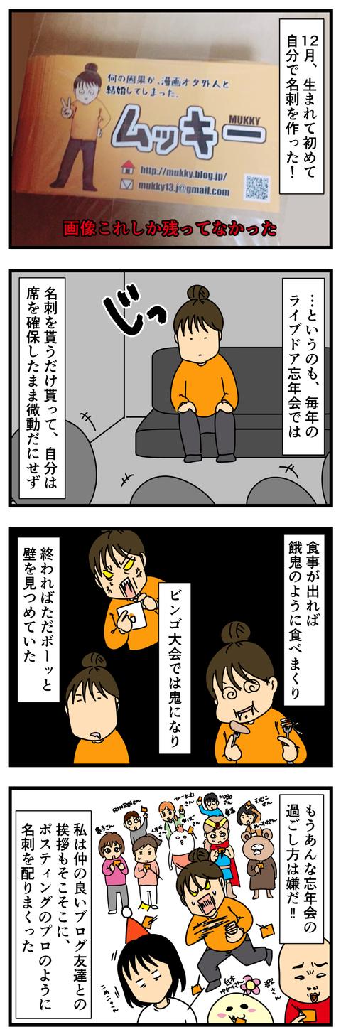 ライブドア忘年会でただただ後悔 (2)