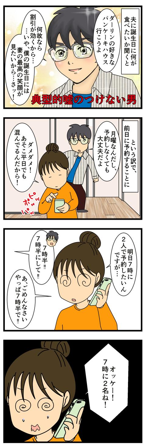 レストランの予約をする (2)
