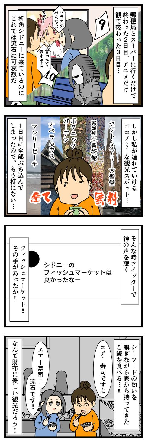 お金のかからない観光スポット…ここだ!!! (3)