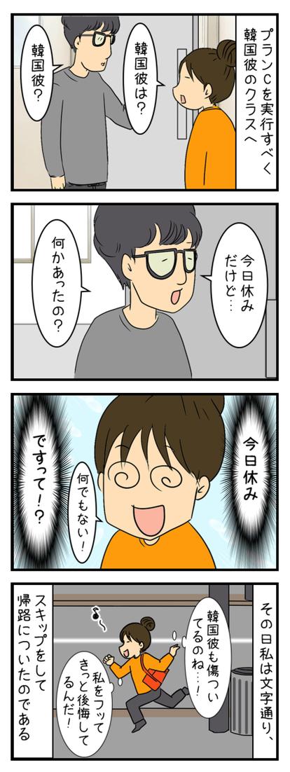 友達大作戦 その2_002