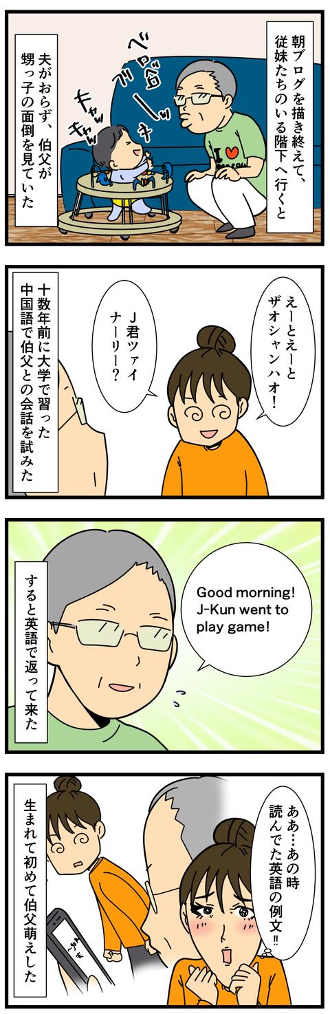 伯父萌え (3)