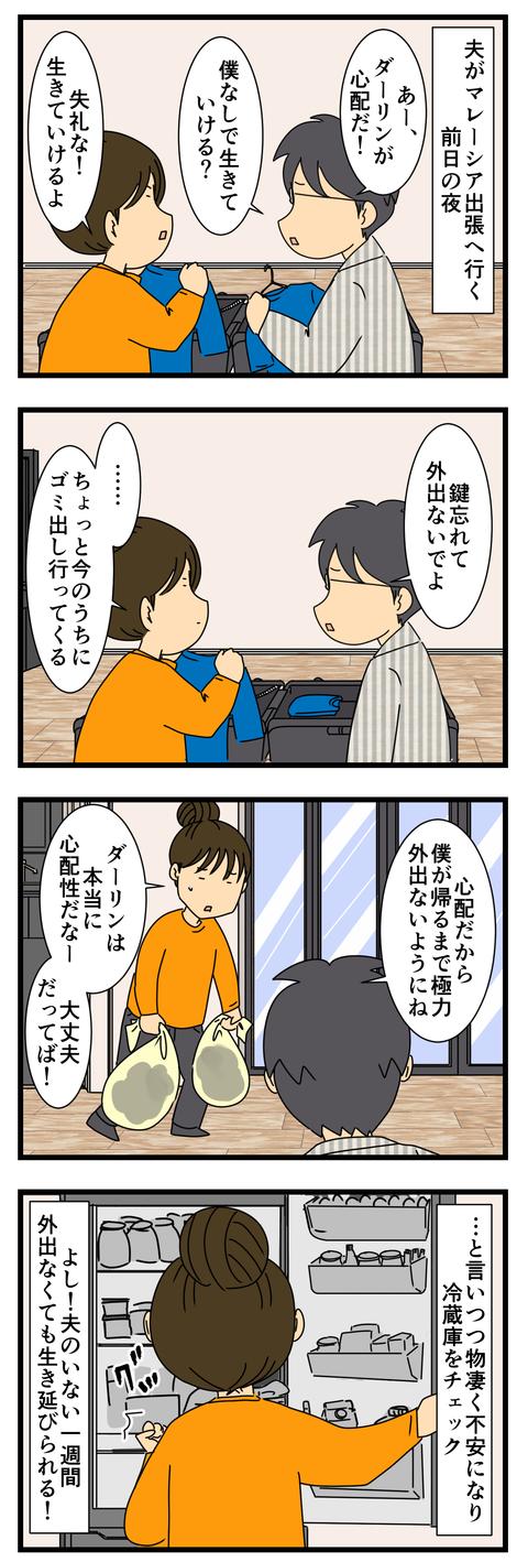 夫が心配性 (2)