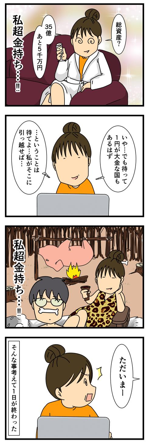 ブルゾンちえみさんを見て思う事 (3)