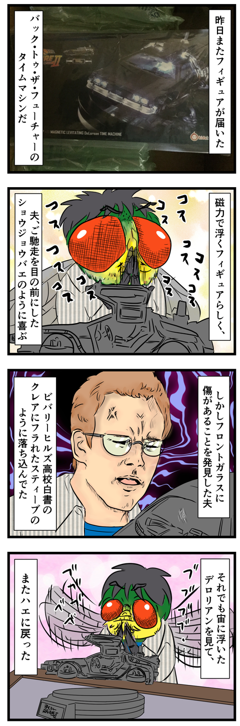 バック・トゥ・ザ・フューチャー (2)