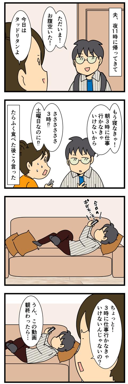 寝なさい!! (2)