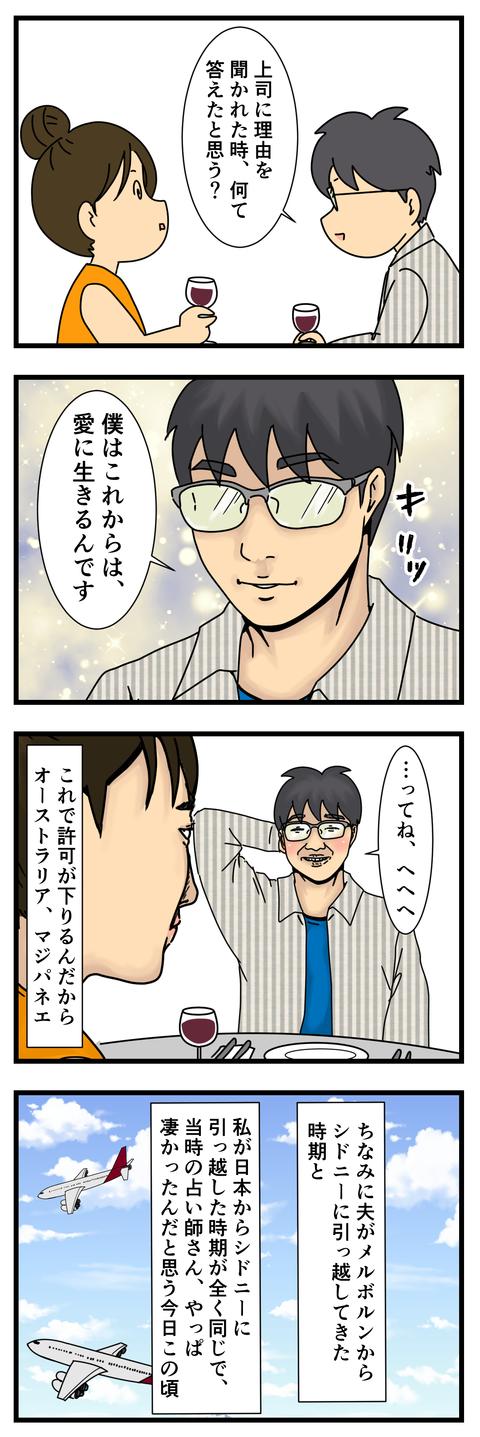 付き合い始めの頃 (3)