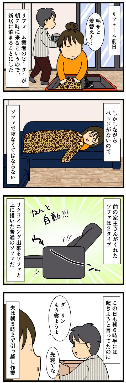 リフォーム! (2)