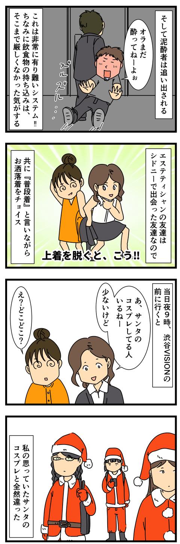 オーストラリアと日本のクラブの違い (3)