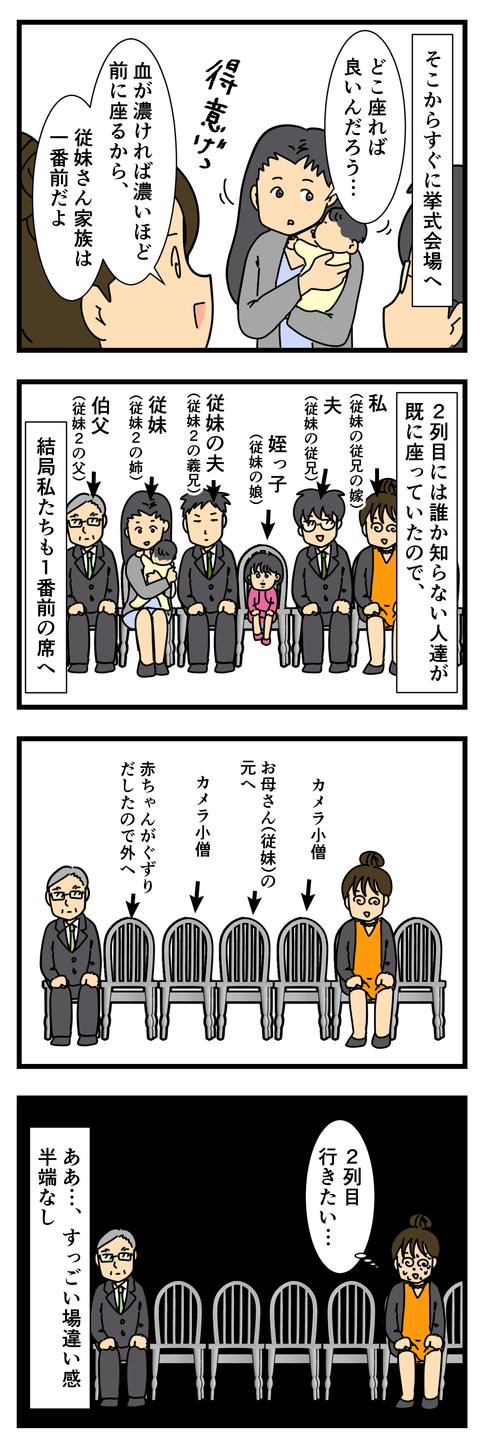 従妹の結婚式 (3)