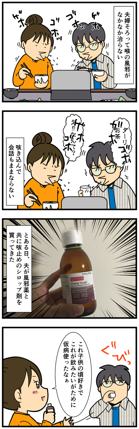 喉の薬 (2)