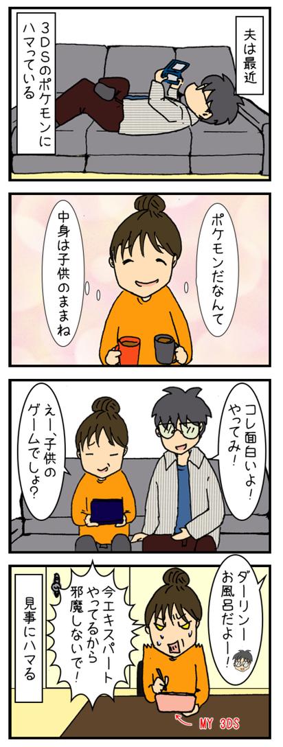 ポケモンシャッフル_002