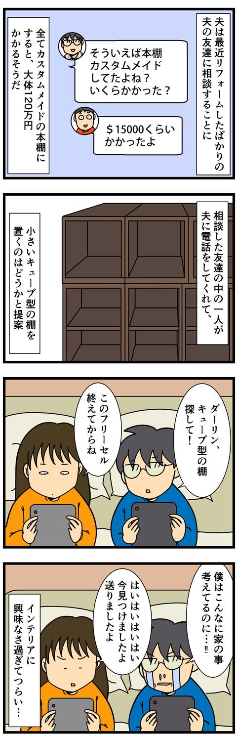 本棚の上のスペース、どうするか… (3)