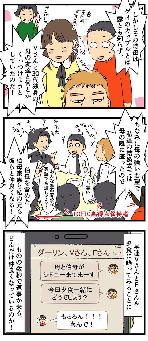 夕飯 (3)