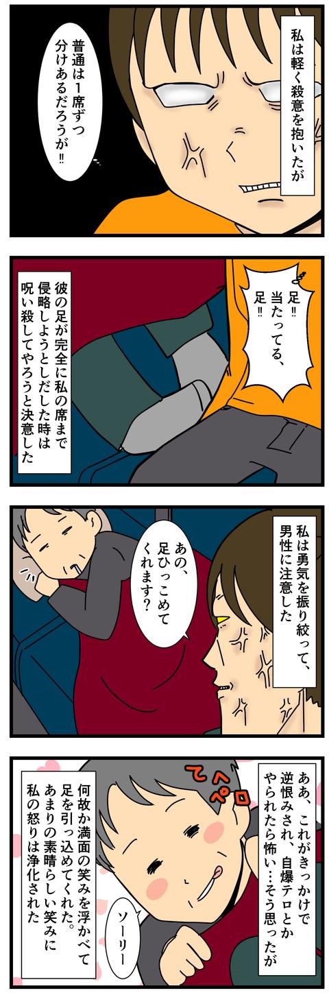 分け合うだろうが!!! (3)