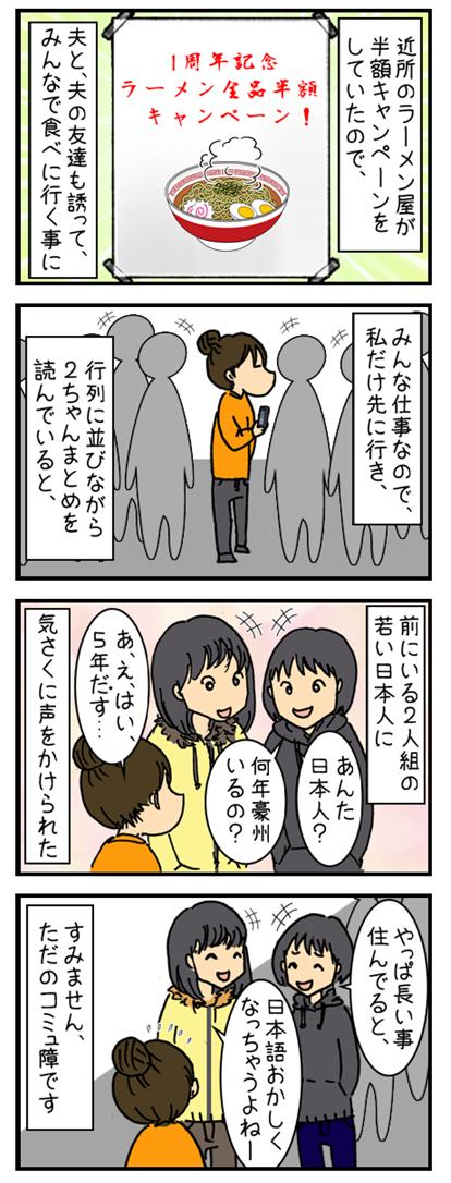 ラーメン屋の行列にて_002