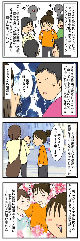 ちゃんこさんその2 (3)