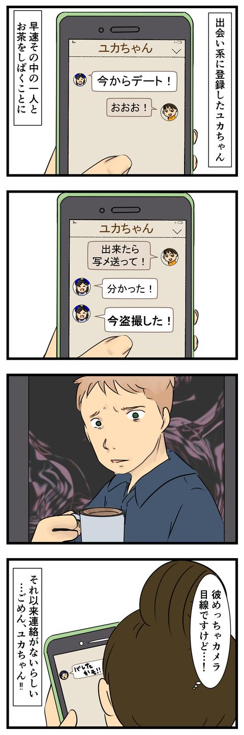 異様な光景 (3)