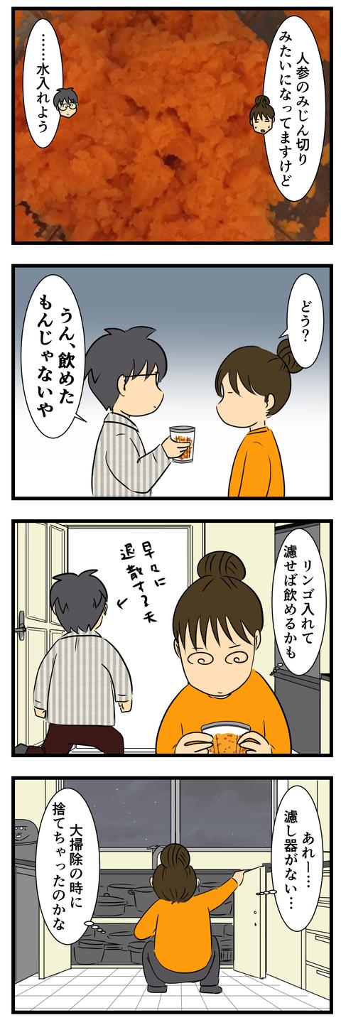 人参ジュース2 (2)