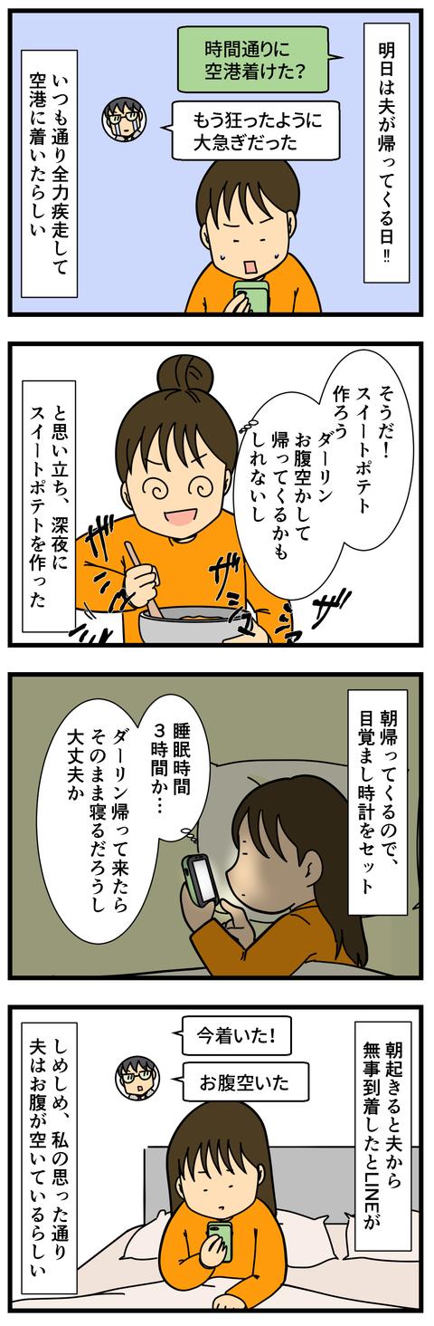 夫が帰って来た! (2)
