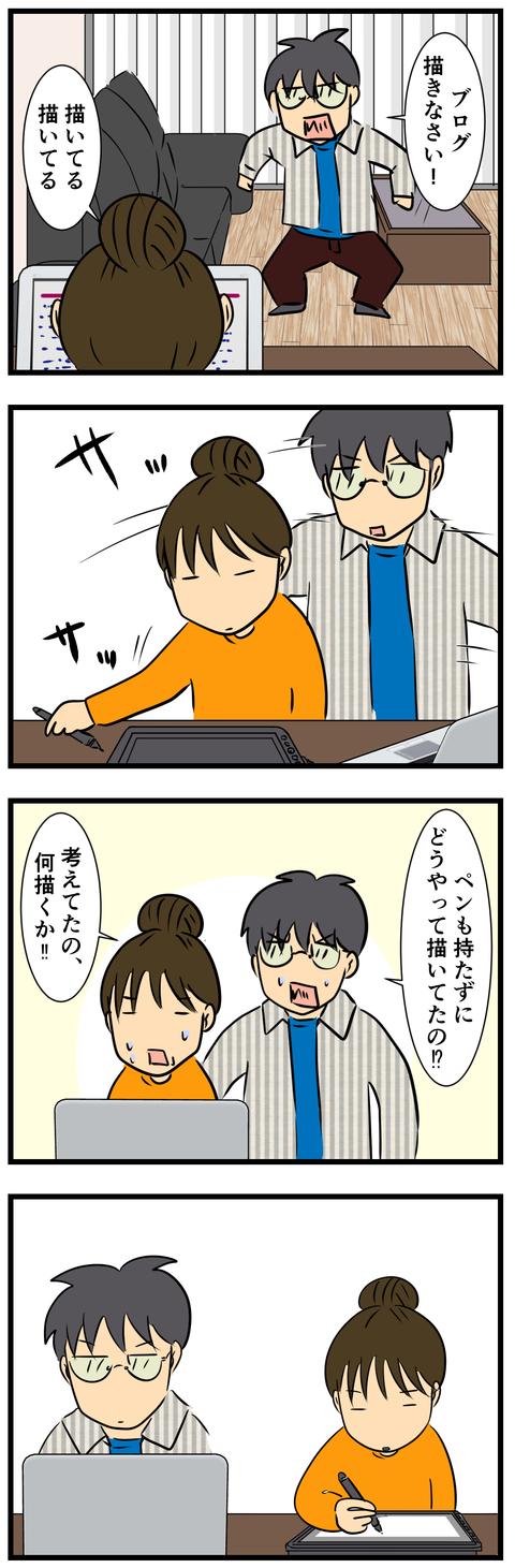 漫画を描くとき (2)
