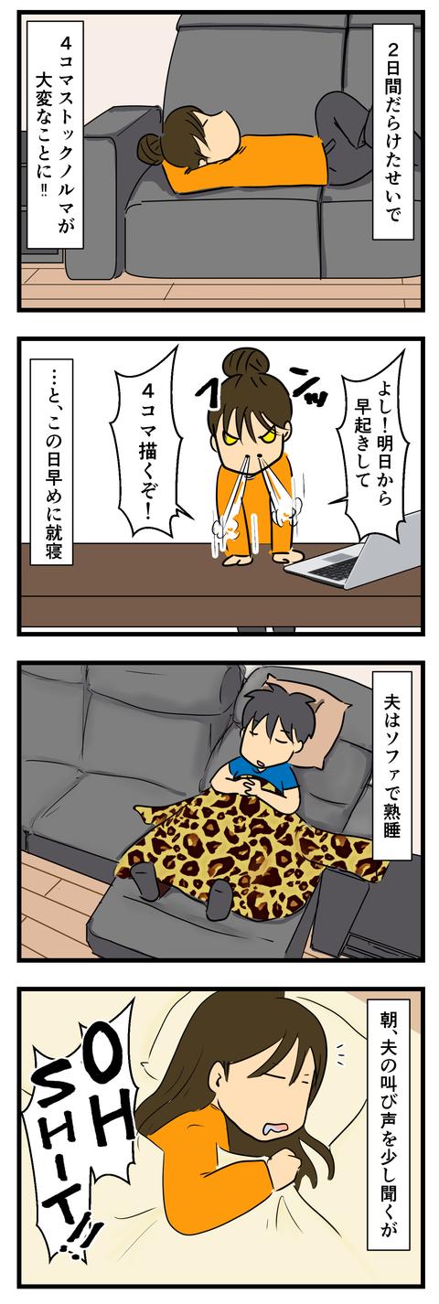 なぜこんなに眠いのか (2)
