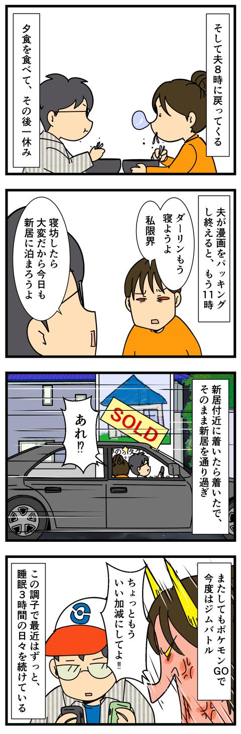 睡眠って大事 (3)