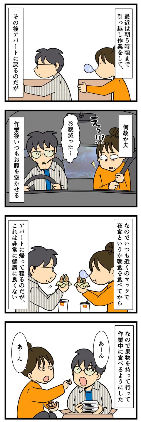 蜜柑の種は (2)