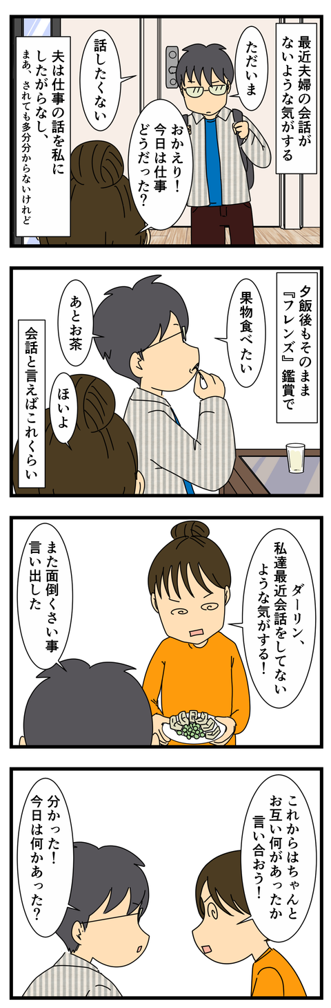 夫婦の会話 (4)