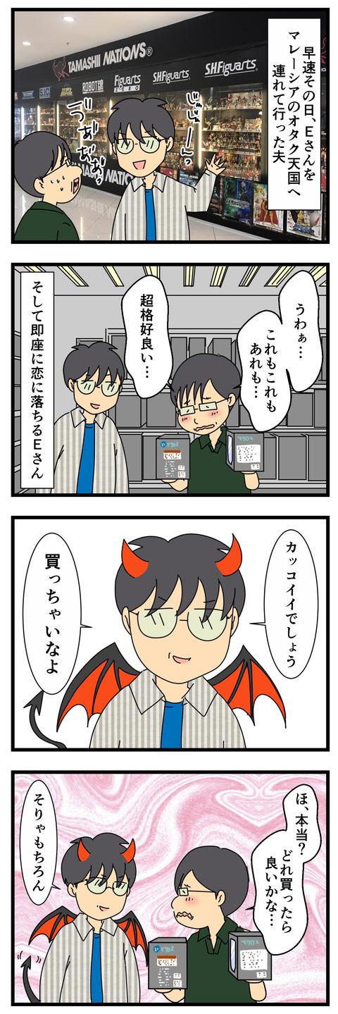 Eさん (2)