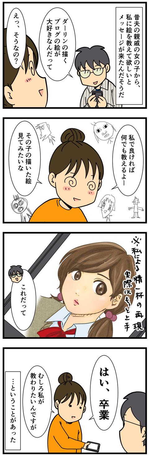 夫の親戚の女の子 (2)