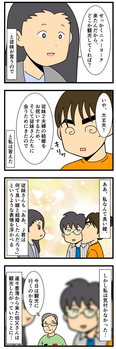 伯父さんと観光 (4)