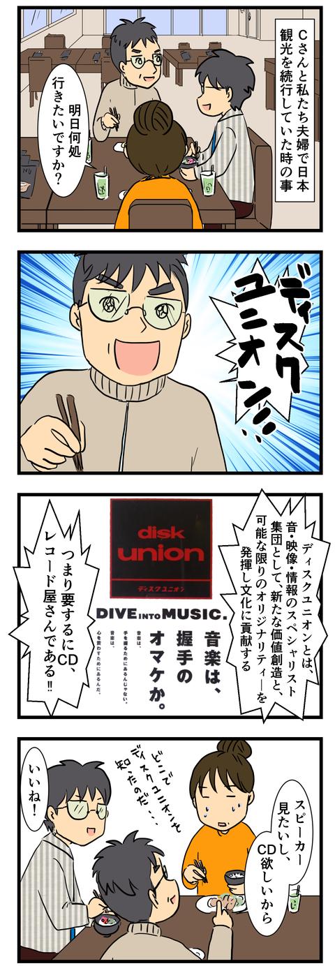 Cさんと日本観光 (2)