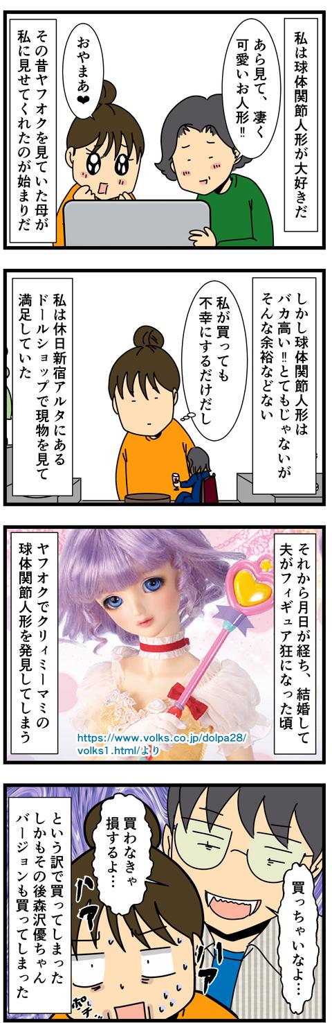 ドールと私 (2)