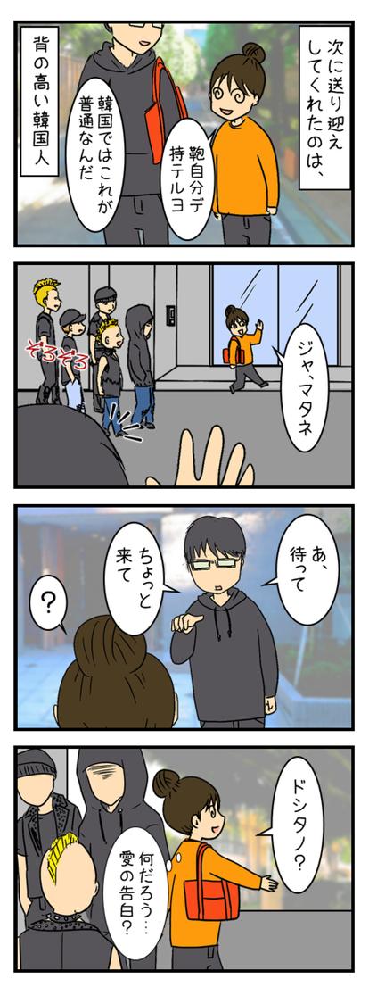 危機一髪_002
