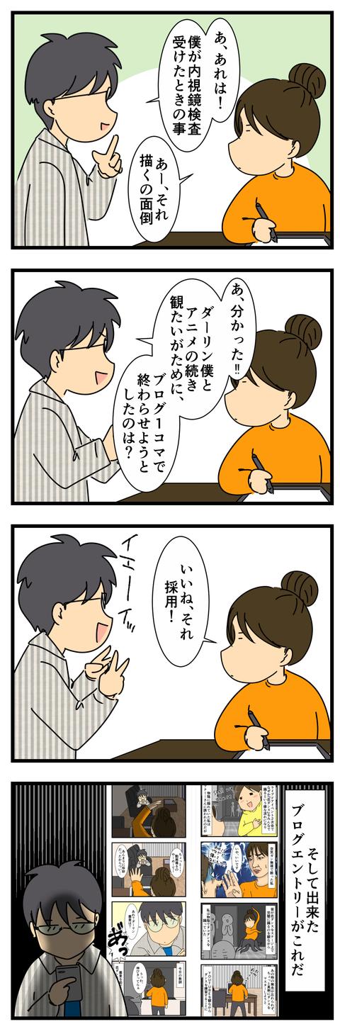 ネタがない時の夫だより (3)