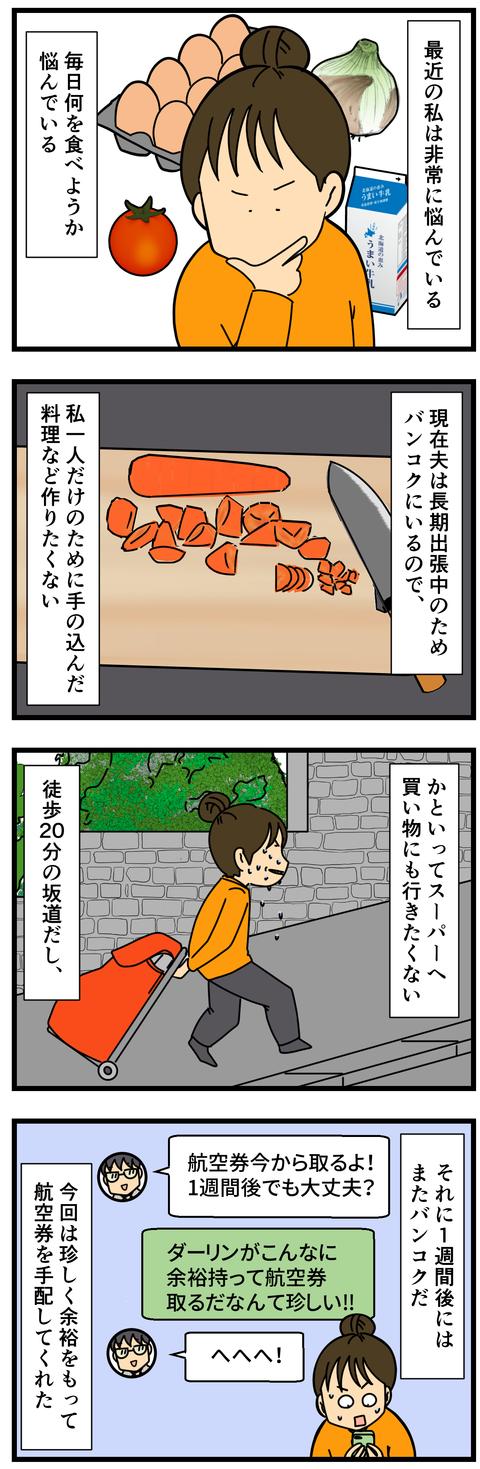 コミック4 (2)
