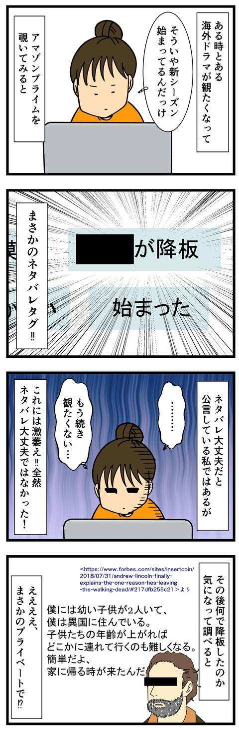 タグでネタバレ、やめて欲しい! (2)