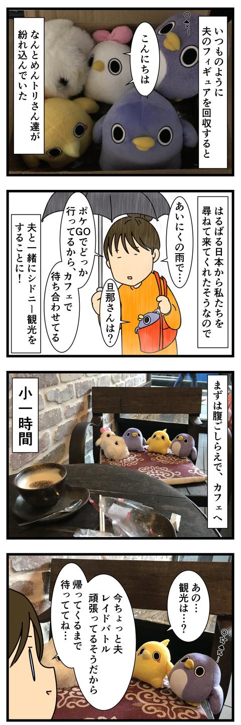 めんトリさん (2)