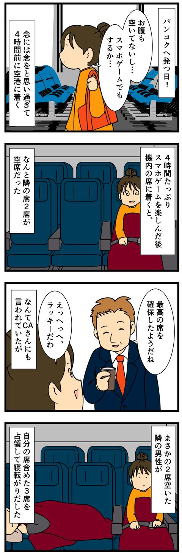 分け合うだろうが!!! (2)