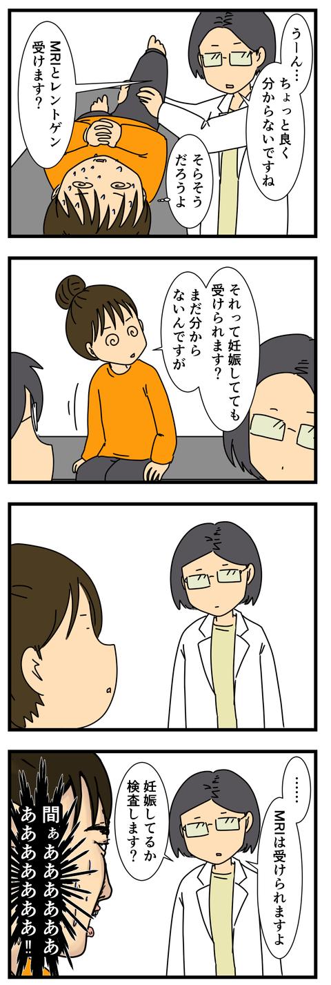 医者 (2)