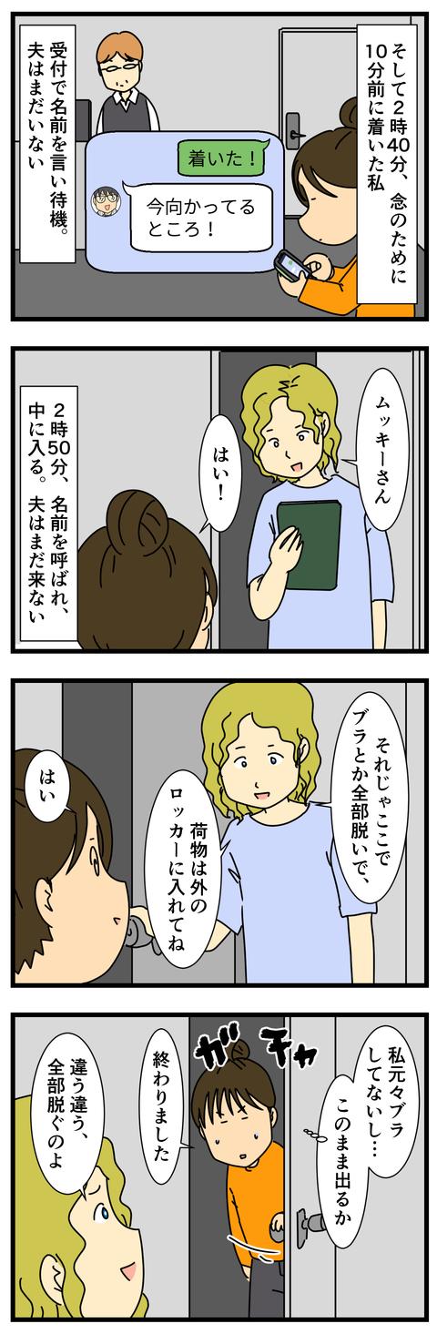 MRIその2 (2)