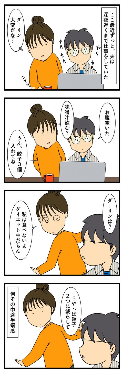 ダイエット (2)
